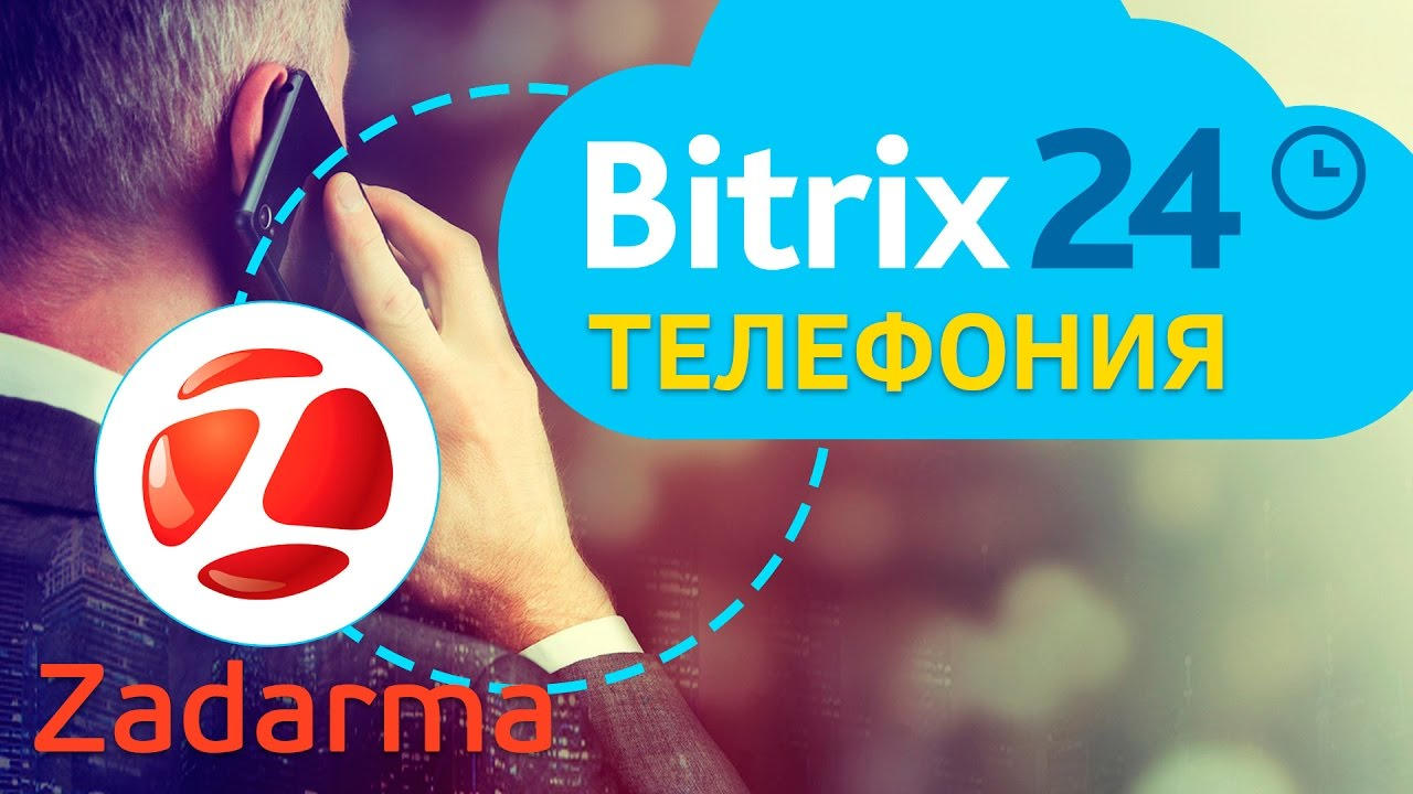 Интеграция и настройка телефонии Zadarma в Битрикс24