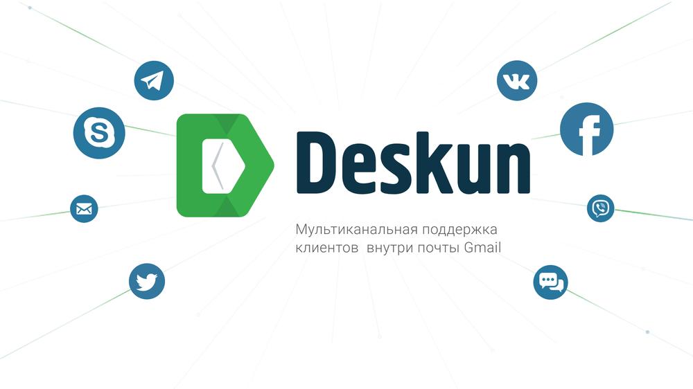 Новая версия Deskun: мультиканальная система поддержки клиентов