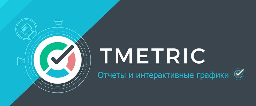 В TMetric улучшили отчеты и интерактивные графики