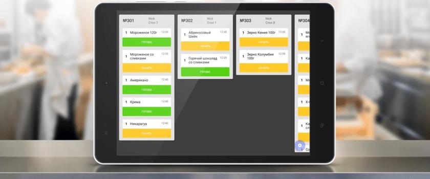 Новое дополнение системы автоматизации Poster POS— экран накухню Kitchen Kit
