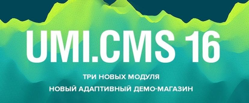 Появилась UMI.CMS 16 c тройкой новых модулей
