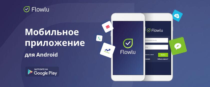 Выпущено мобильное приложение Flowlu для Android