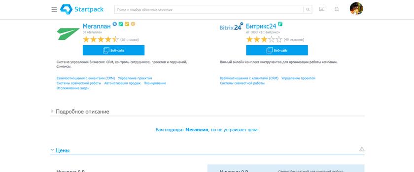 Startpack улучшает сравнения сервисов для бизнеса