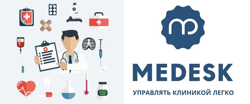 В Medesk встроили шаблоны протоколов для врачей