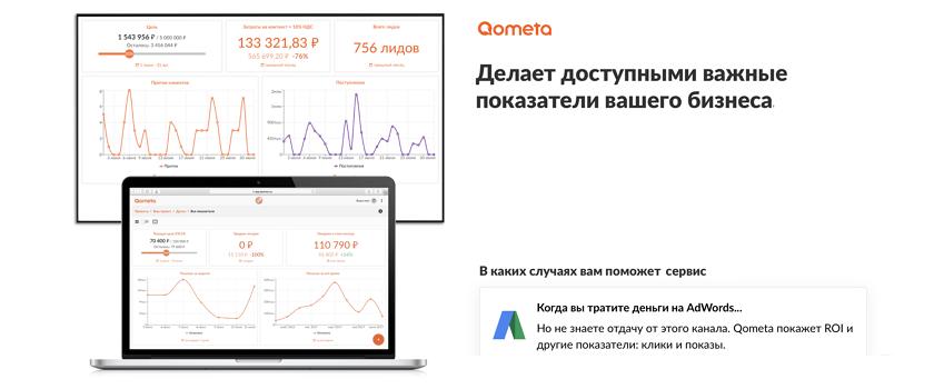 Qometa теперь показывает эффективность AdWords