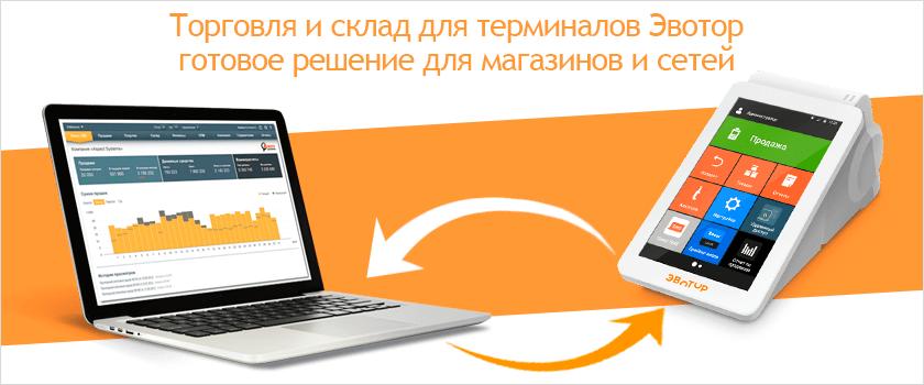 Бизнес.Ру выпускает решение для управления торговлей к терминалам Эвотор