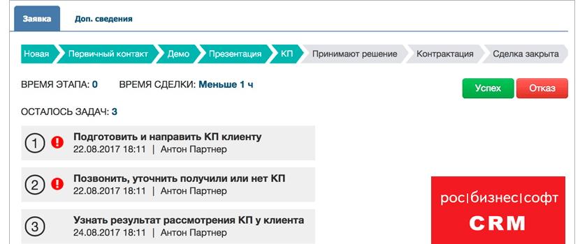 В РосБизнесСофт CRM появился виджет для управления бизнес-процессами