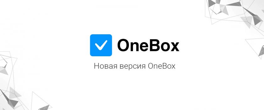 Вышла новая CRM-система OneBox WHITE