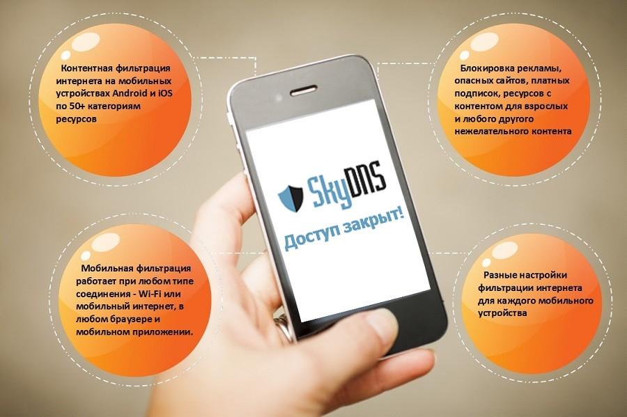 SkyDNS запускает контент-фильтр на мобильных устройствах