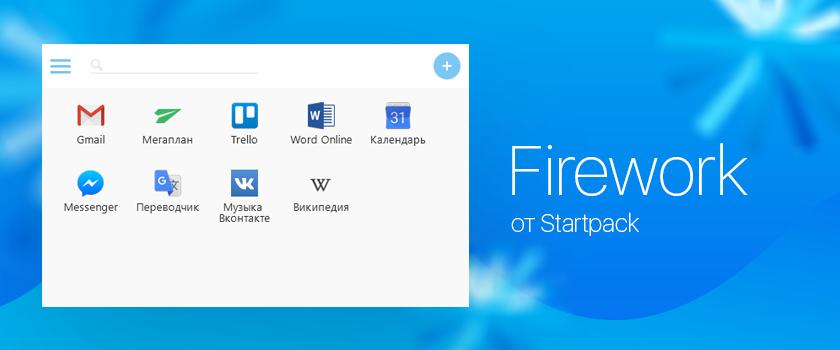 Firework открывает ссылки в браузере по умолчанию и принимает запросы по иконкам