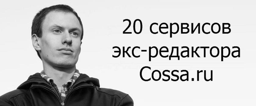 Из редактора в маркетолога: с каким багажом сервисов живёт экс-редактор Cossa.ru
