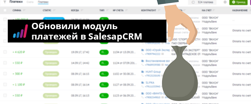 SalesapCRM обновили модуль платежей