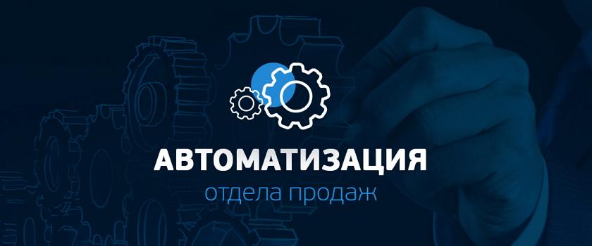 Автоматизация современного отдела продаж 1c франчайзи битрикс