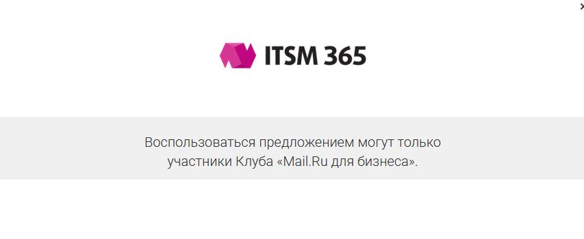 NAUMEN: облачный ITSM 365 теперь доступен для участников клуба «Mail.Ru для бизнеса»