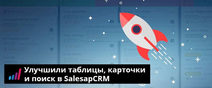 В SalesapCRM улучшили таблицы, карточки и поиск