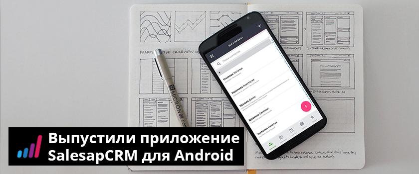 SalesapCRM выпустили приложение для Android