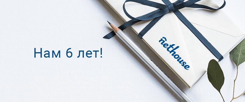 Nethouse: 6 лет вместе и старт бизнеса за 299 рублей