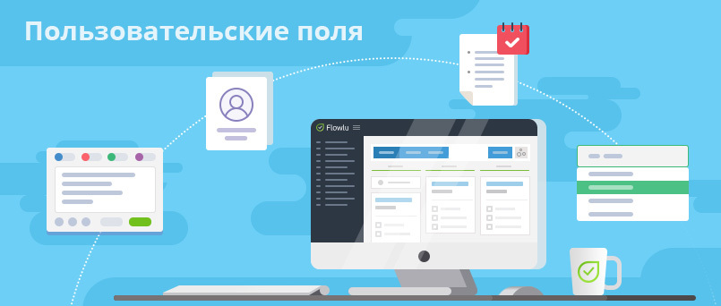 Flowlu расширил возможности пользовательских полей и списков