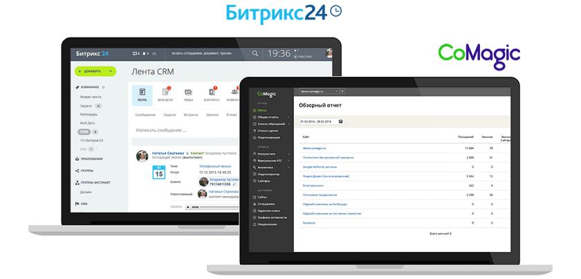 CoMagic объявили об интеграции с Битрикс24