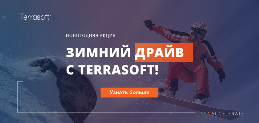 Зимний драйв с Terrasoft: специальные условия приобретения продуктов bpm'online