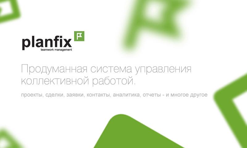 ПланФикс нашёл применение кабинету клиента
