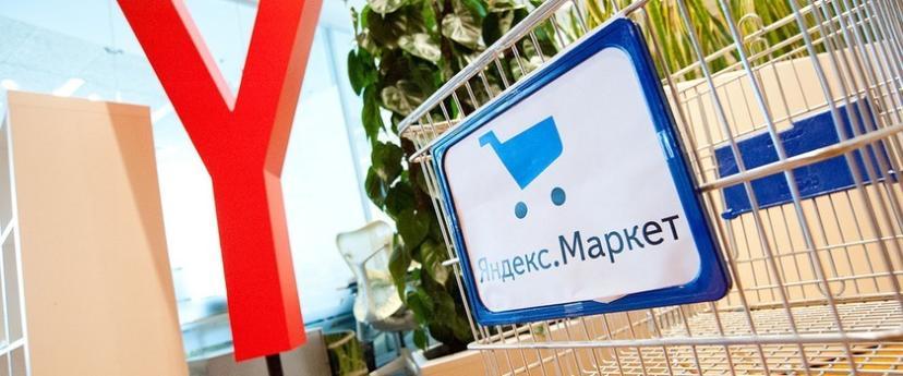 МойСклад выпустил интеграцию с Яндекс.Маркетом