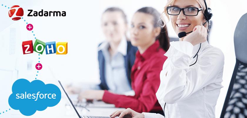 Бесплатная АТС Zadarma получила интеграции с Zoho CRM и Salesforce CRM