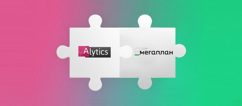 Alytics подключил интеграцию с Мегапланом