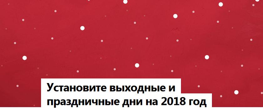 Worksection предлагает установить выходные и праздничные дни на 2018 год