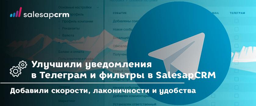 В SalesapCRM улучшили уведомления в Телеграм и фильтры