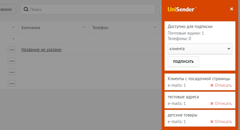 Unisender интеграция с amocrm рассылка битрикс шаблон