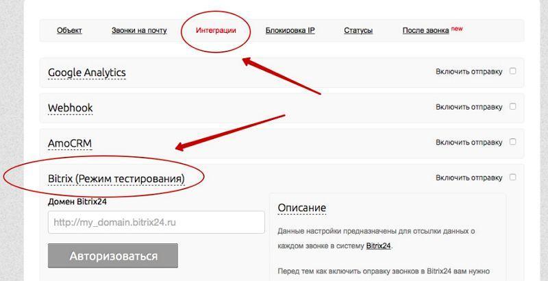 Битрикс24 интеграция с гугл аналитикс битрикс исходные коды